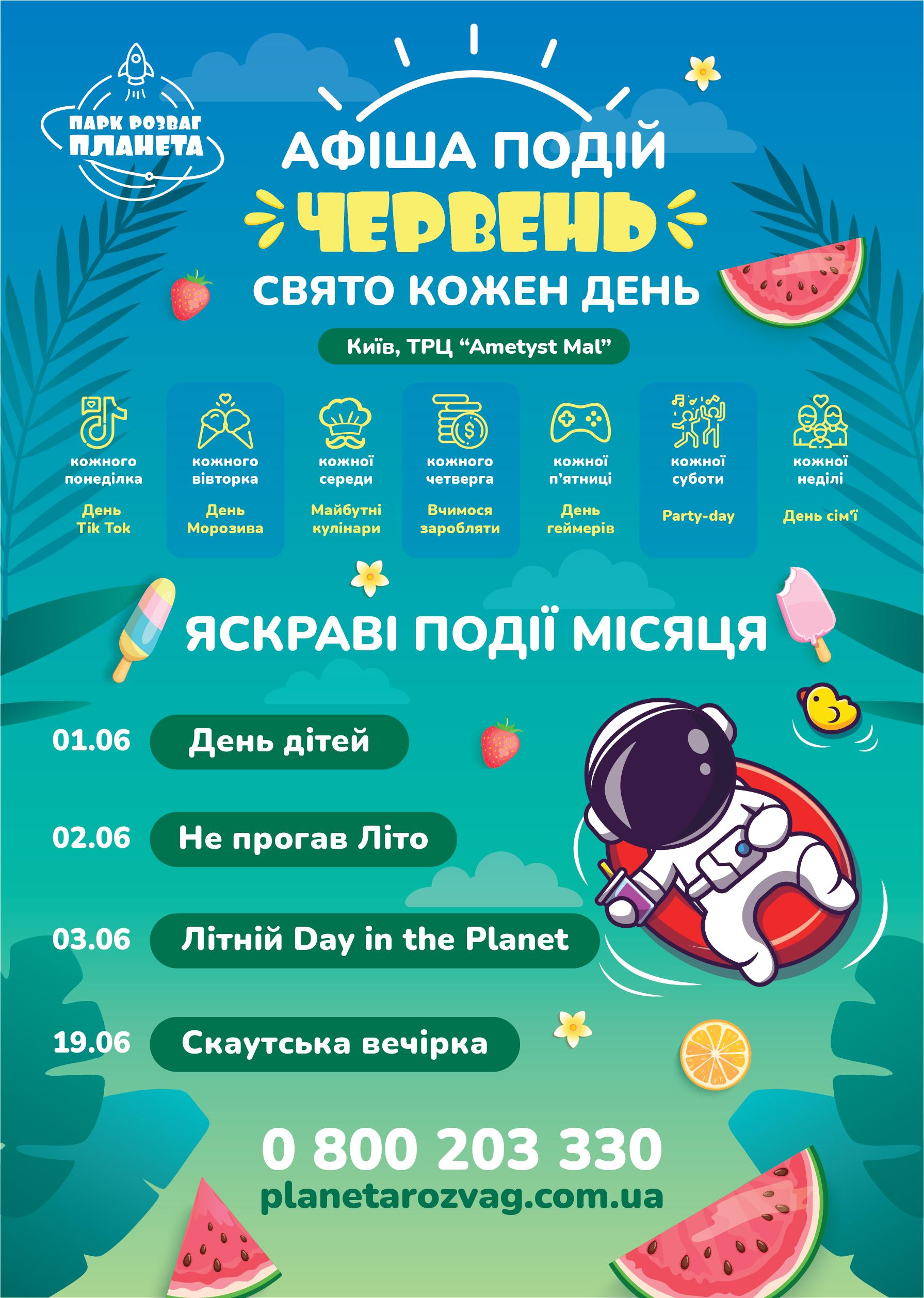 Афіша Києва на червень (ТРЦ Ametyst Mal)