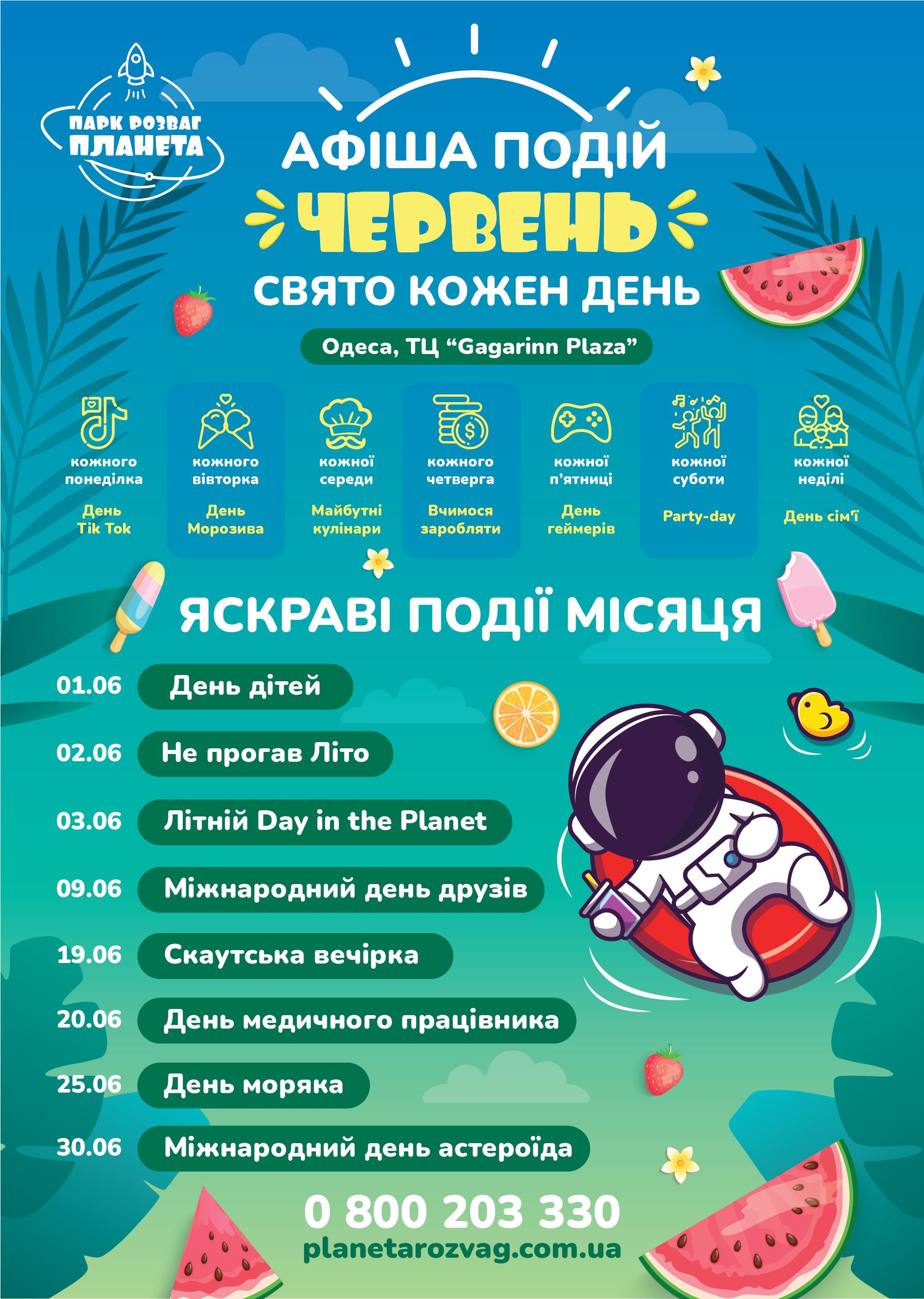 Афіша Одеси на червень (ТЦ Gagarinn Plaza)