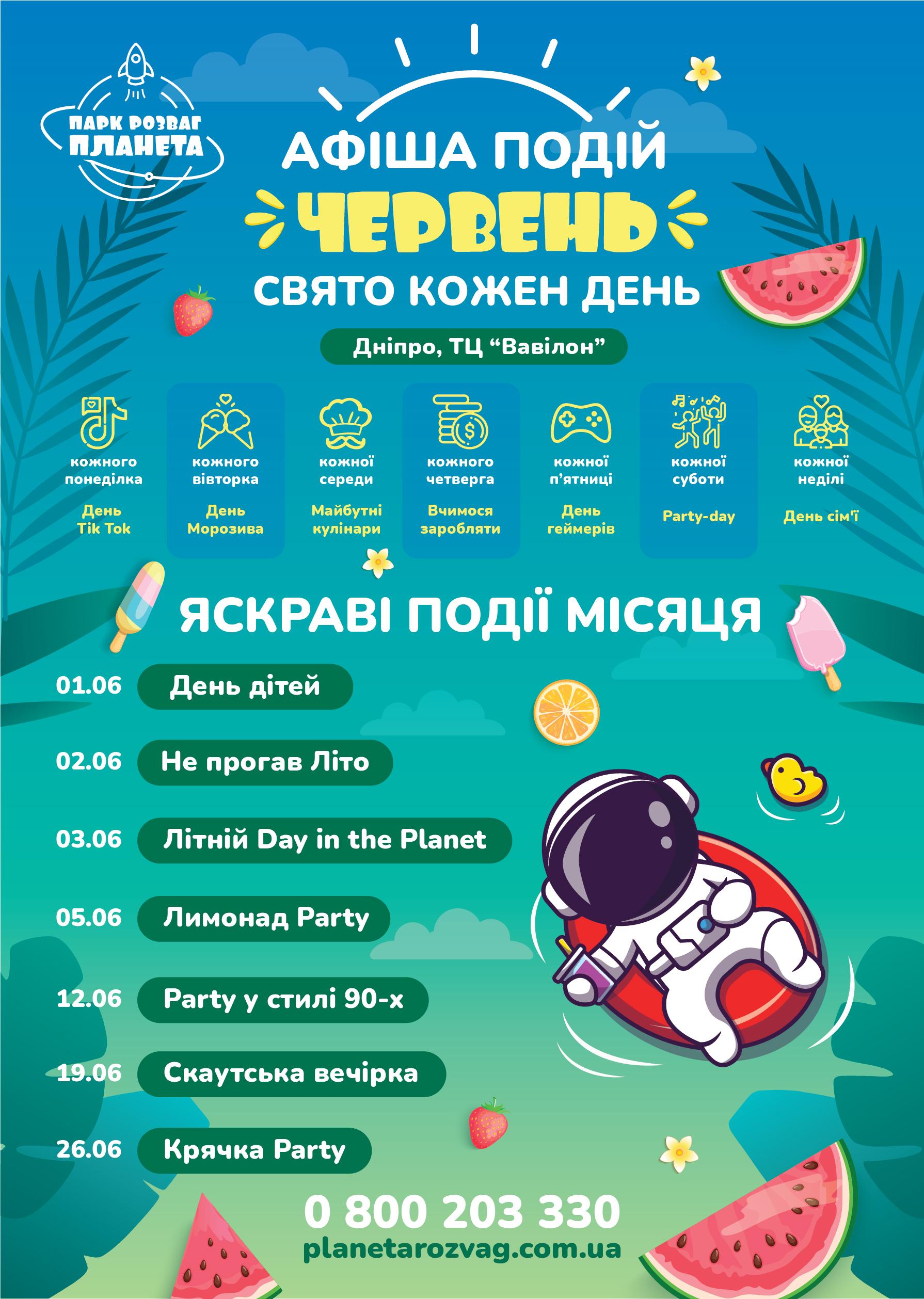 Афіша Дніпра на червень (ТЦ Вавілон)