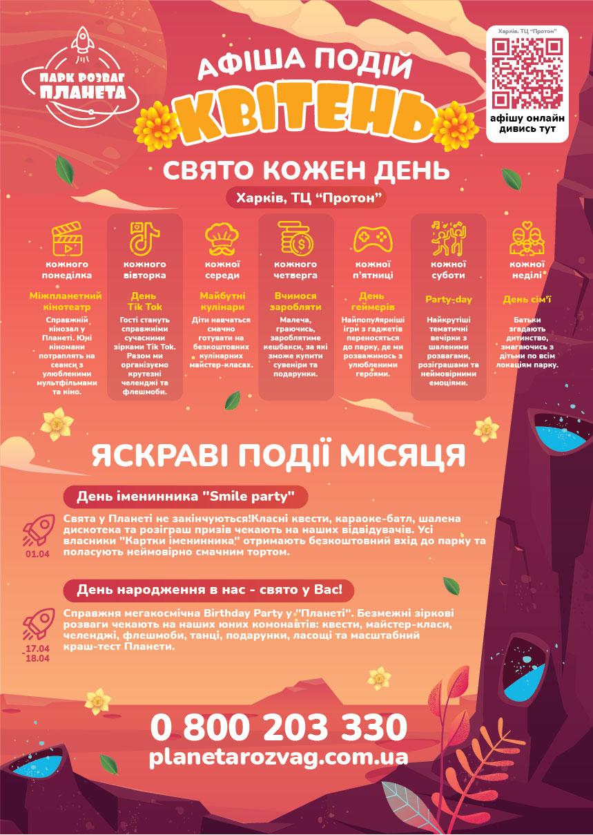 Афіша подій квітня у Харкові