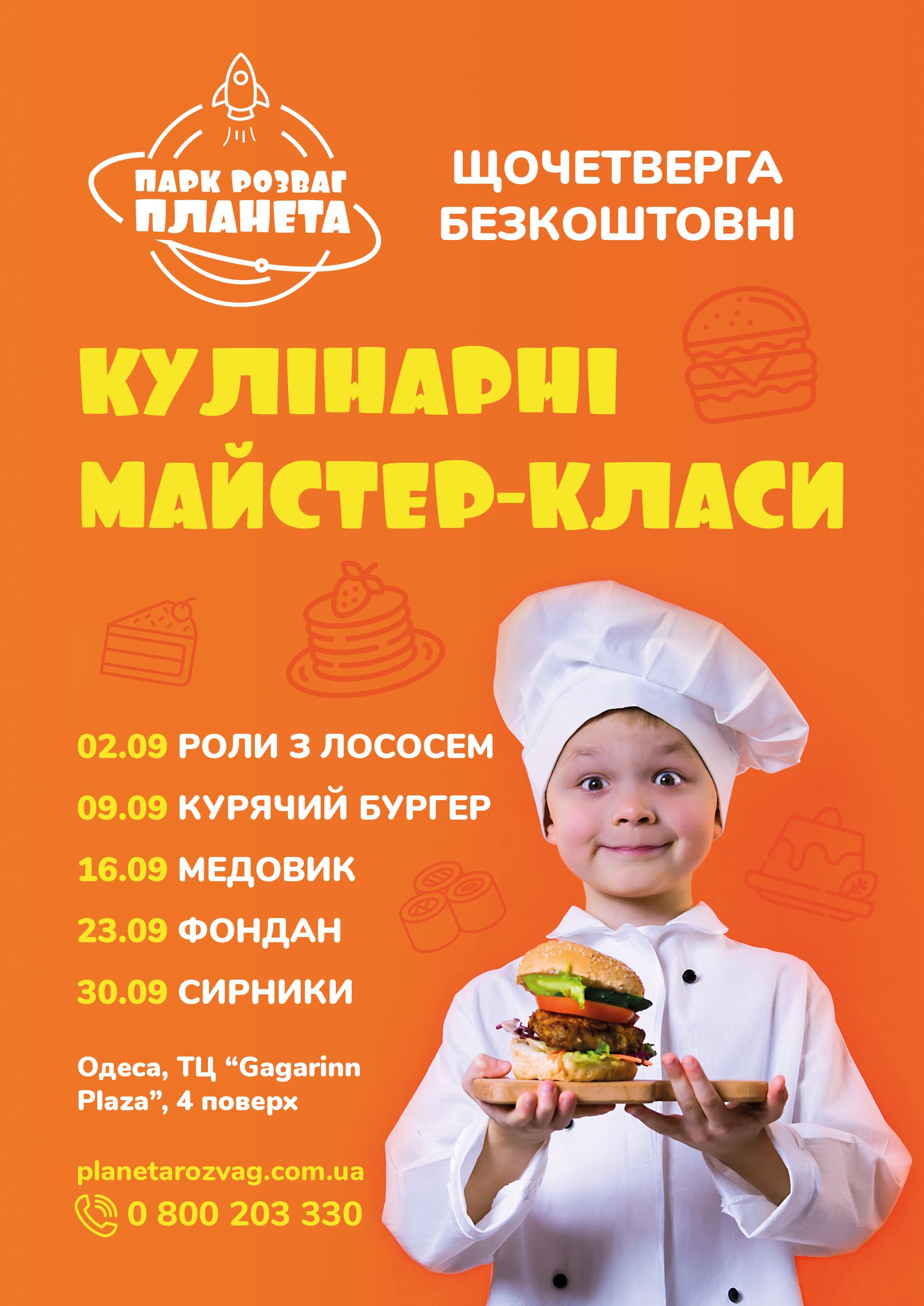 Щосереди в Одесі кулінарні майстер-класи