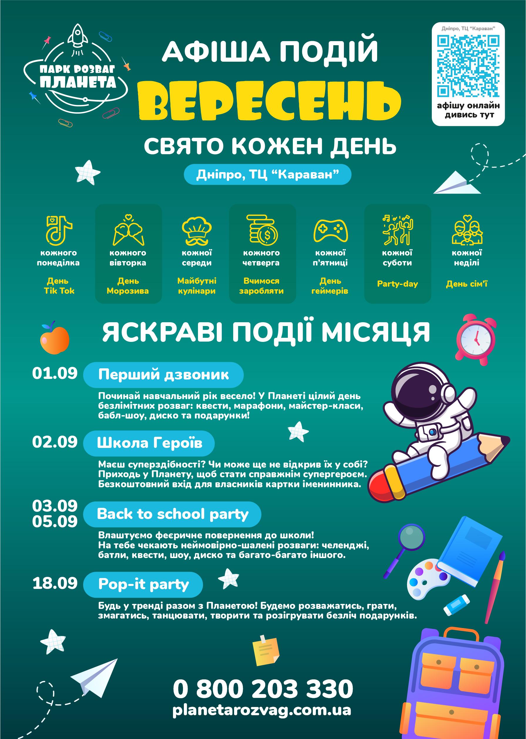 Афіша вересня Дніпра (ТЦ Караван)