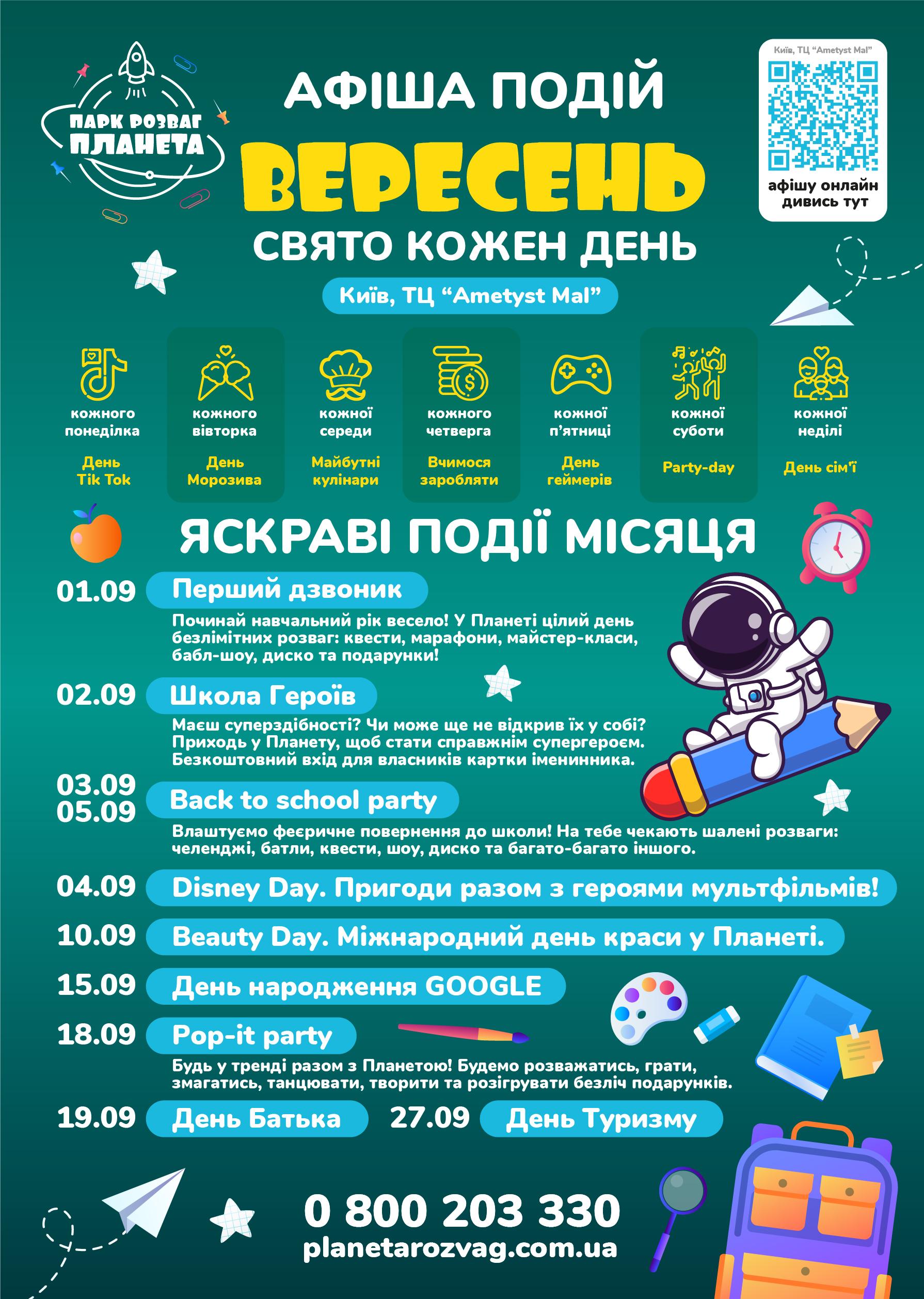 Афіша вересня Києва
