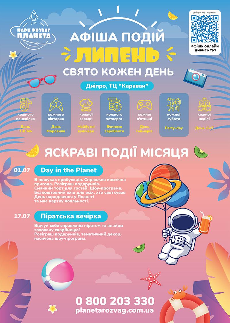 Афіша липня Дніпра (ТЦ Караван)