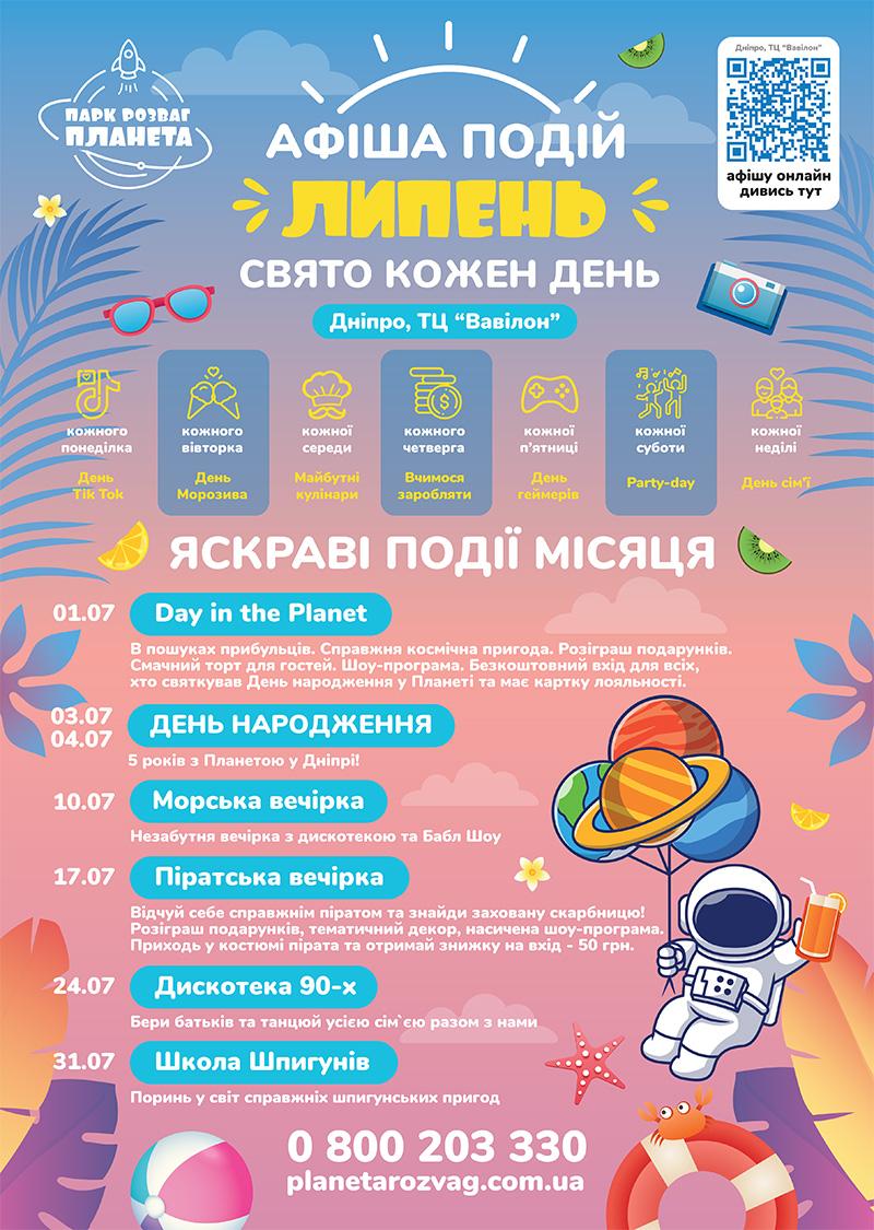 Афіша липня Дніпра (ТЦ Вавілон)
