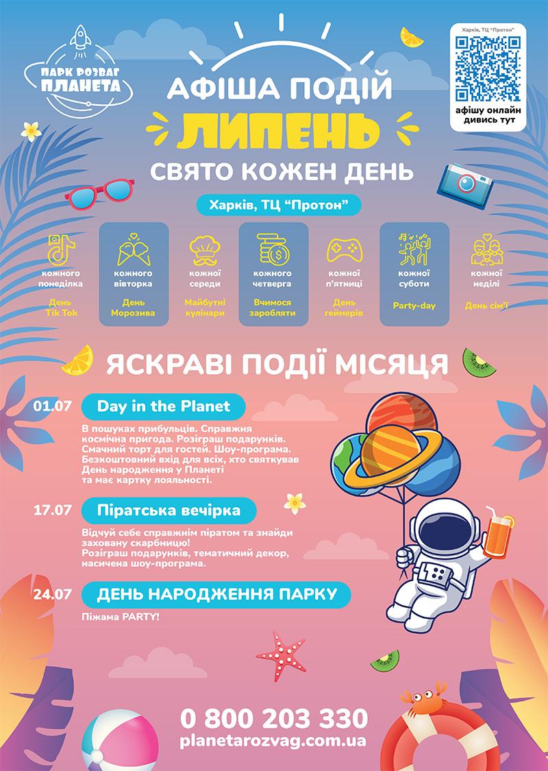 Афіша липня Харкова
