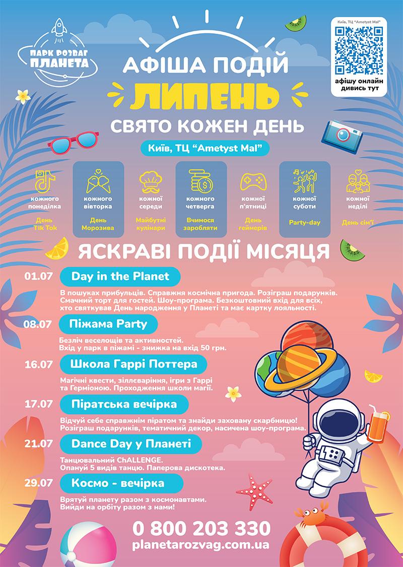 Афіша липня Києва