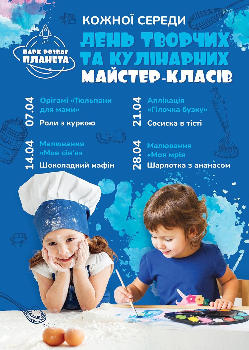 Щосереди в Одесі день майстер-класів