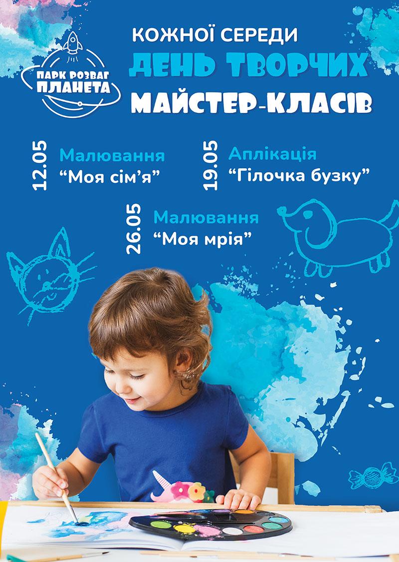 Щосереди в Одесі творчі майстер-класи