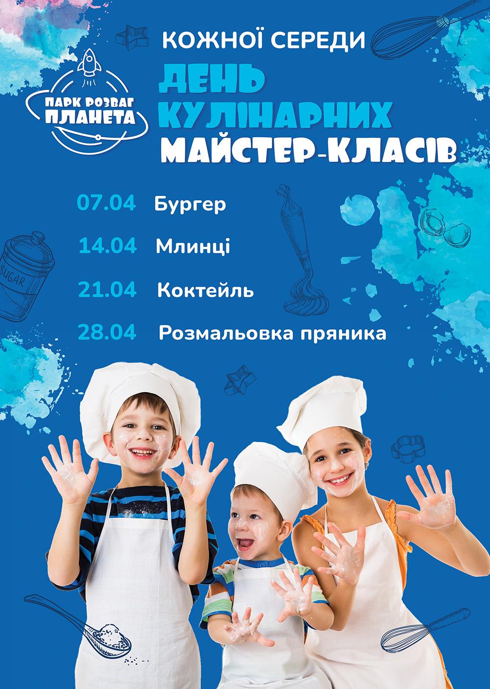 Щосереди - кулінарні майстер-класи