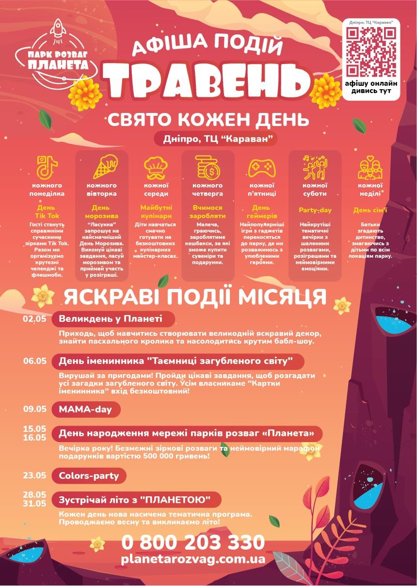 Дніпро ТЦ Караван - Афіша травня