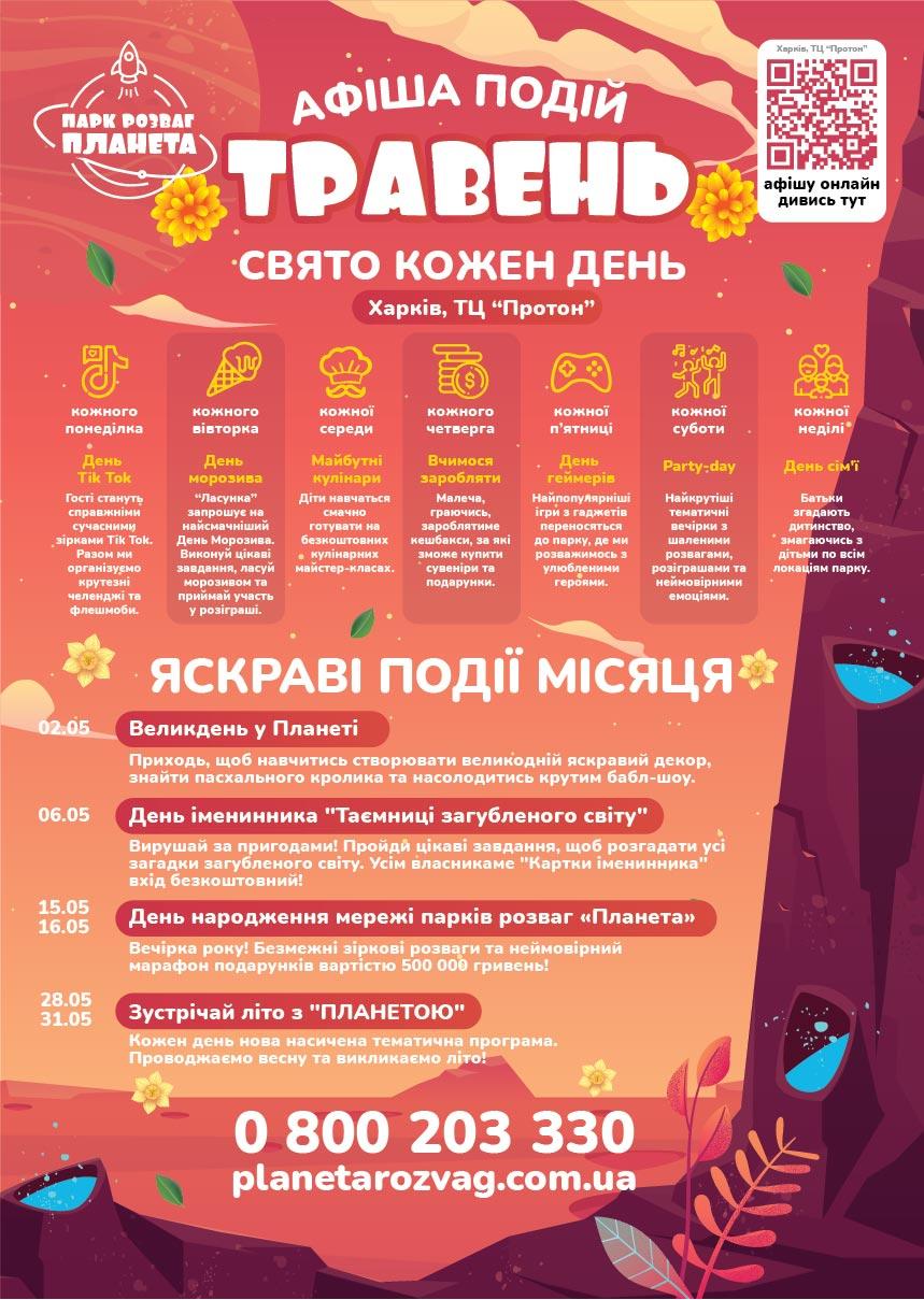 Харків - Афіша травня