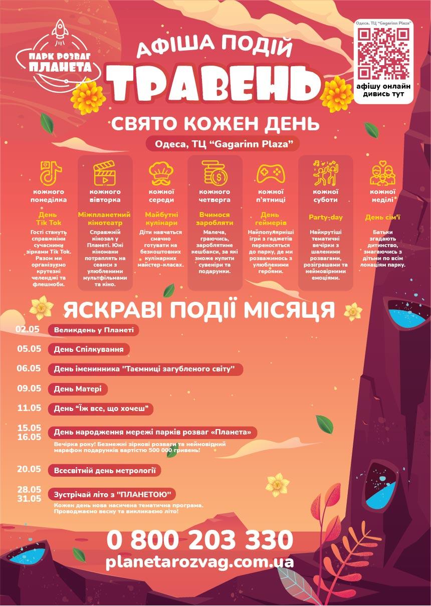 Одеса - Афіша травня
